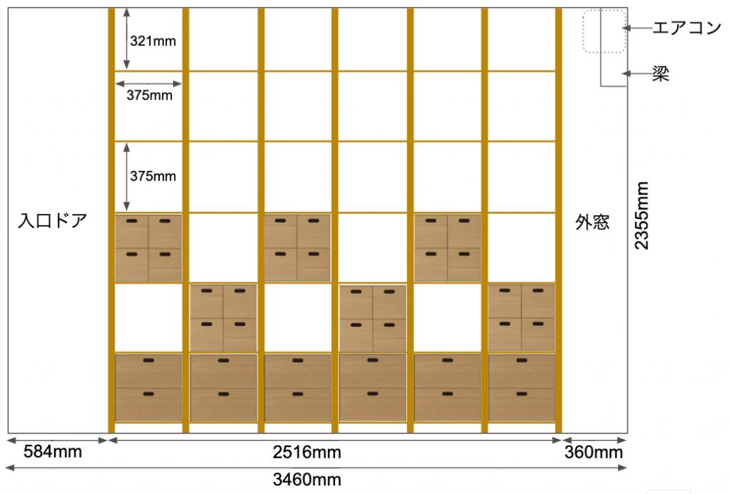 寝室壁収納設計案2